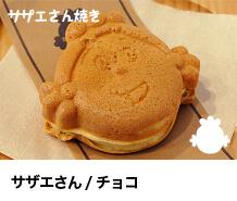 キャラクターカフェ(サザエさん焼き)