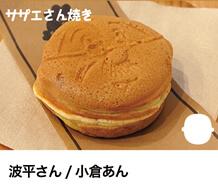 キャラクターカフェ(浪平)
