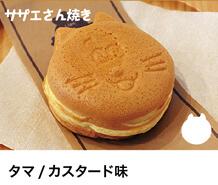 キャラクターカフェ(たま)