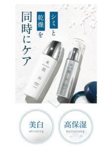 澄肌美白化粧水3