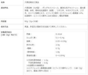 ヘルスマネージ乳酸菌青汁6
