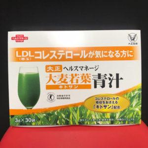 ヘルスマネージ大麦若葉青汁キトサン1-1024x1024