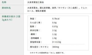 ヘルスマネージ大麦若葉青汁キトサン4