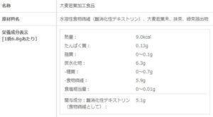 ヘルスマネージ大麦若葉青汁難消化性デキストリン4